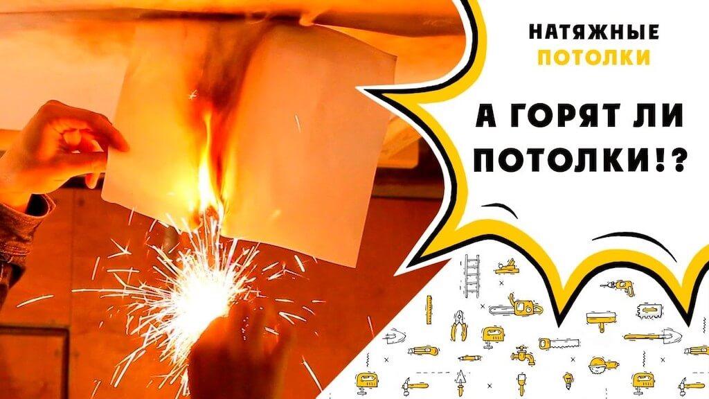 Вред натяжных потолков – безопасность использования натяжных потолков для здоровья человека