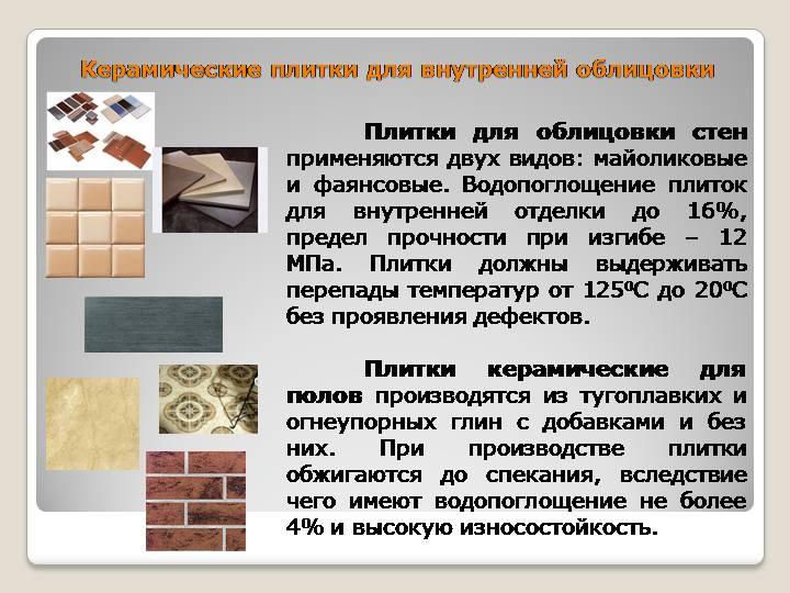 Керамогранит – высококачественный облицовочный материал