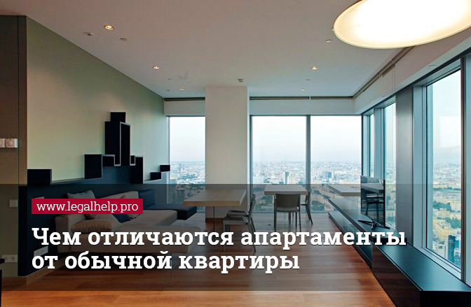 Апартаменты или квартира — что выбрать? – статья, интервью и мнения – гдеэтотдом.ру