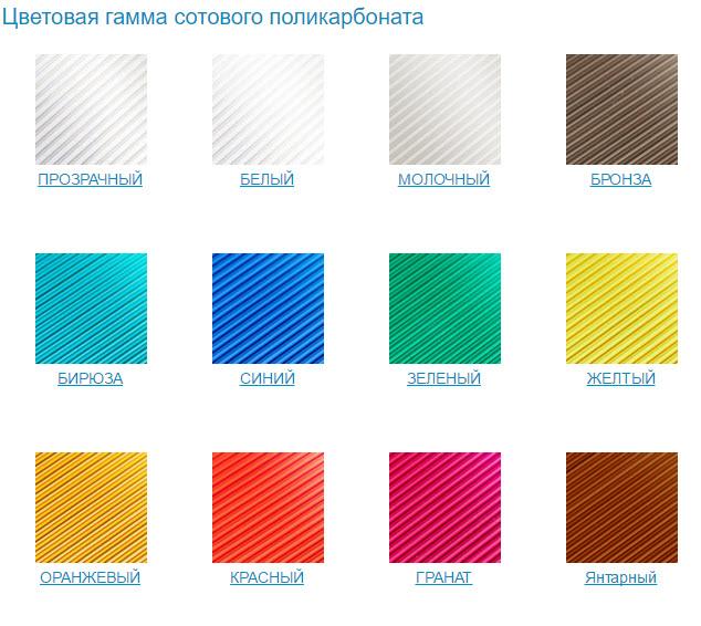 Цветной сотовый поликарбонат: виды и каких цветов бывает полимер